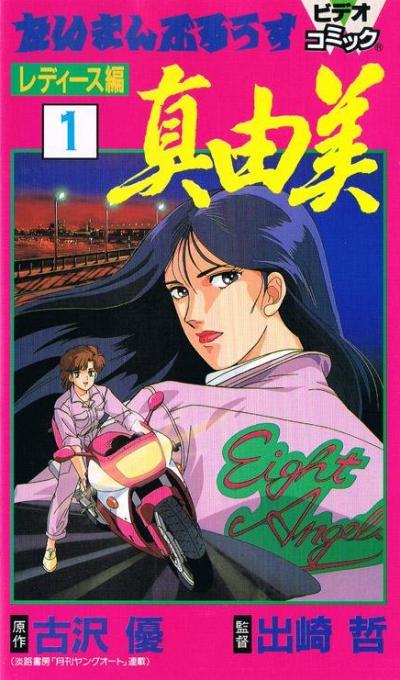 постер аниме Taiman Blues: Ladies Hen