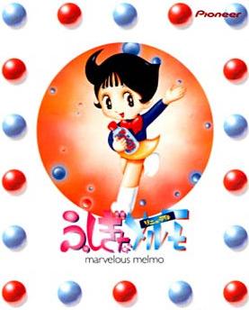 постер аниме Fushigi na Melmo