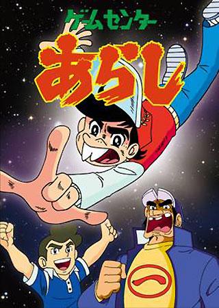 постер аниме Game Center Arashi