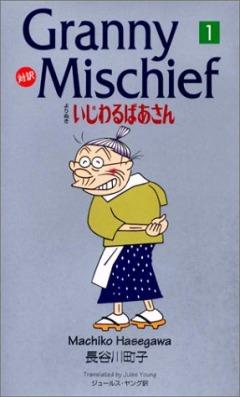 постер аниме Ijiwaru Baasan (1996)