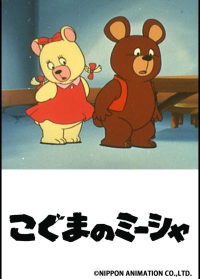 постер аниме Koguma no Misha