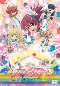 постер аниме Огни Пестрой Арены OVA-3