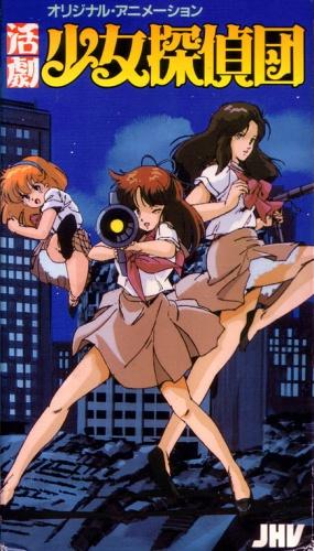 постер аниме Katsugeki Shoujo Tanteidan