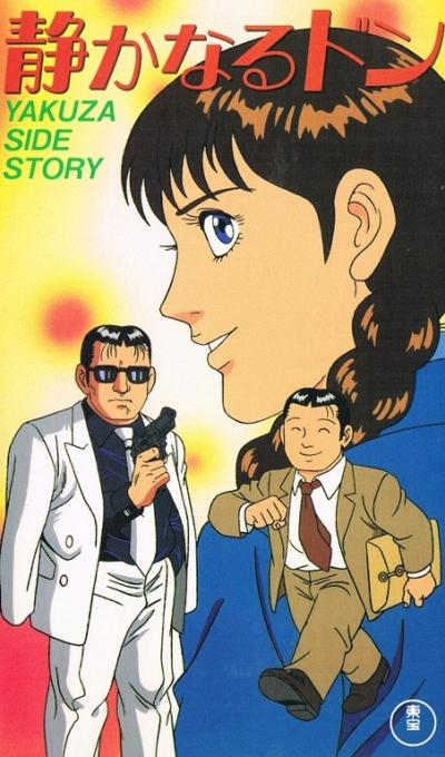 постер аниме Shizukanaru Don: Yakuza Side Story