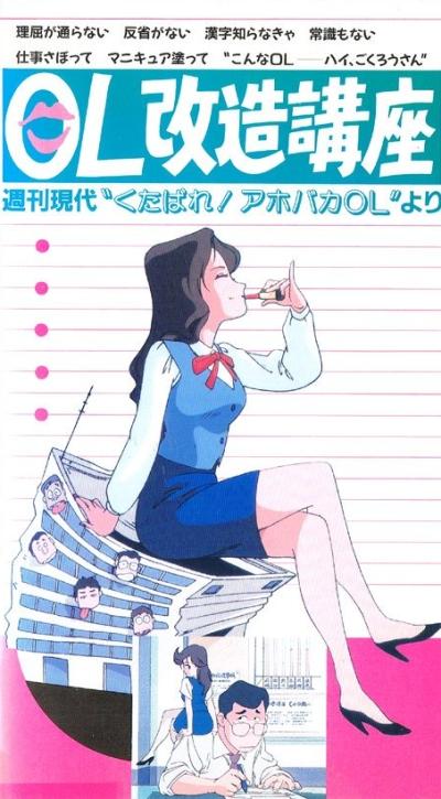 постер аниме OL Kaizou Kouza