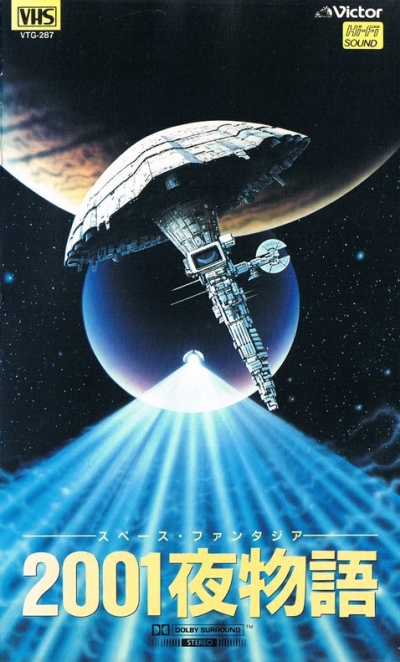 Космическая фантастика смотреть