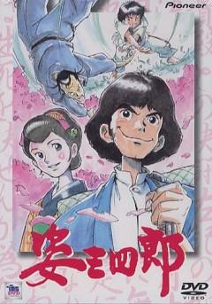 постер аниме Sugata Sanshirou