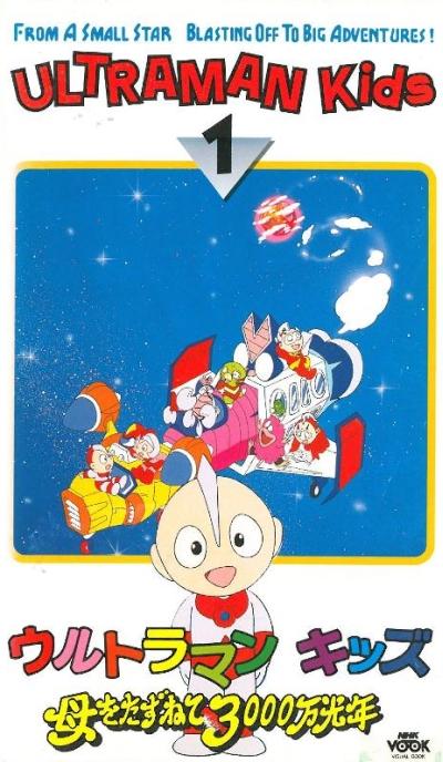 постер аниме Ultraman Kids: Haha o Tazunete 3000-man Kounen