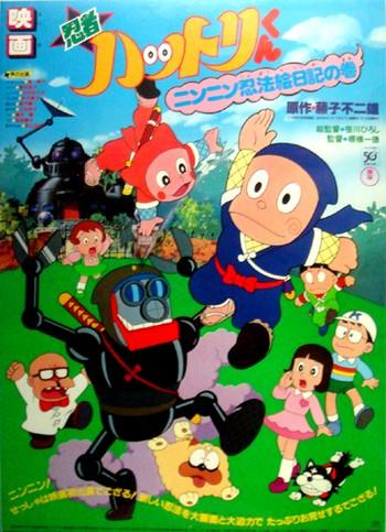 постер аниме Ниндзя Хаттори (фильм первый)