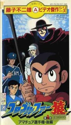 постер аниме Pro Golfer Saru (1985)