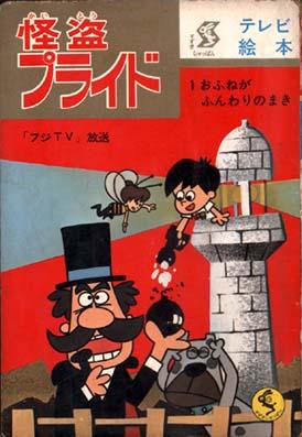 постер аниме Kaitou Pride