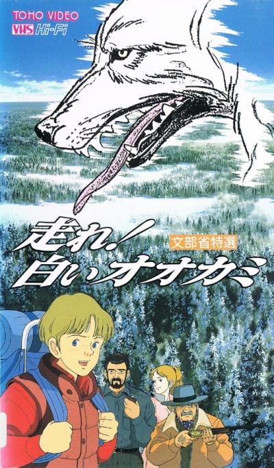 постер аниме Hashire! Shiroi Ookami