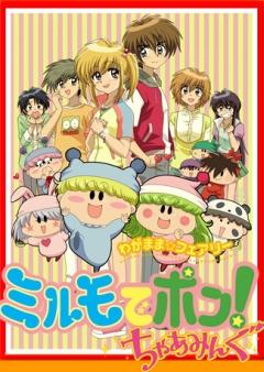 постер аниме Wagamama Fairy Mirumo de Pon! Charming