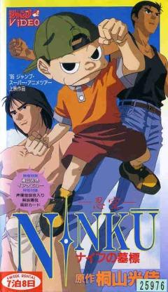 постер аниме Нинку OVA