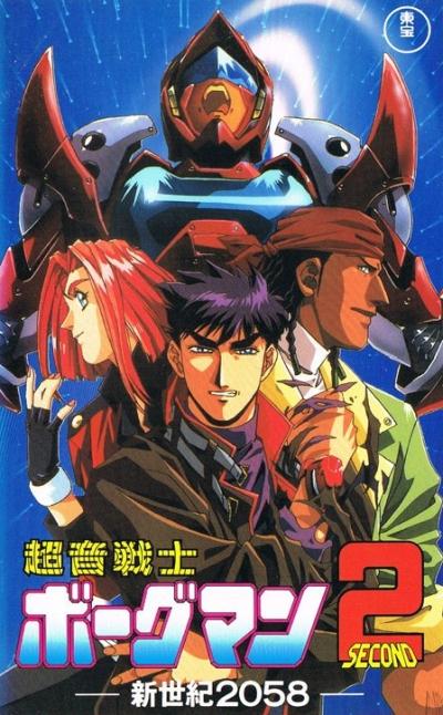 постер аниме Chouon Senshi Borgman Second: Shin Seiki 2058
