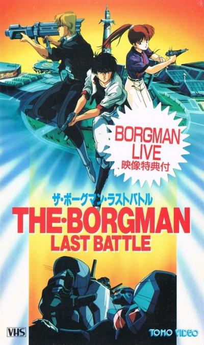 постер аниме The Borgman: Last Battle
