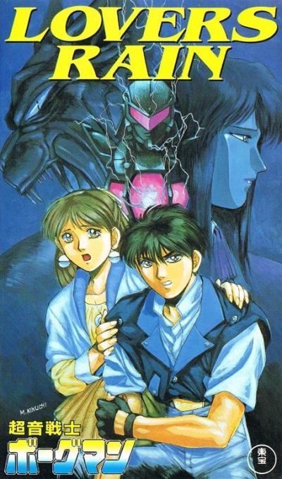 постер аниме Chouon Senshi Borgman: Lovers Rain