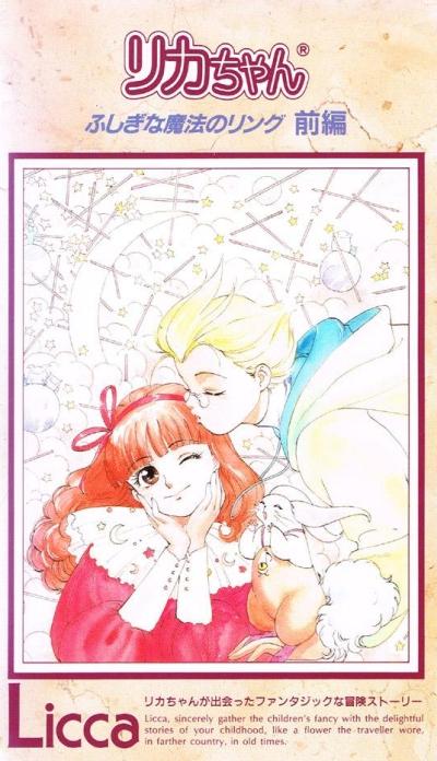 Licca-chan Fushigi na Mahou no Ring