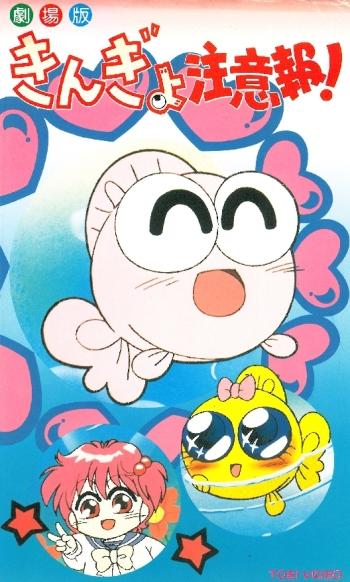 постер аниме Осторожно! Золотая рыбка! (фильм)