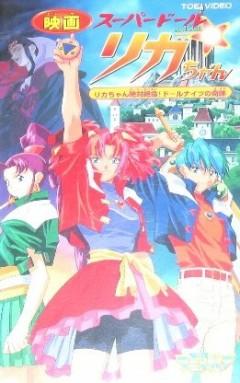 постер аниме Super Doll Licca-chan: Licca-chan Zettai Zetsumei! Doll Knights no Kiseki