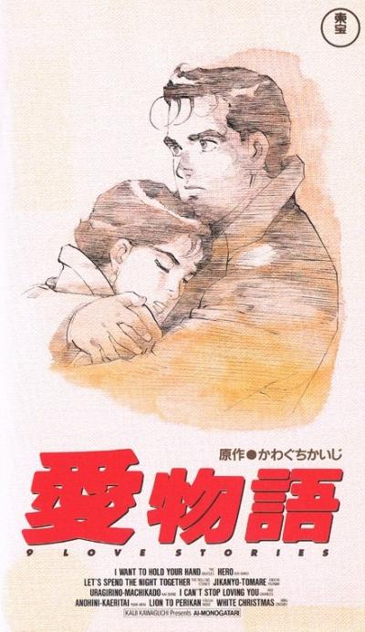 постер аниме Девять историй о любви