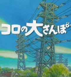 постер аниме Koro no Daisanpo