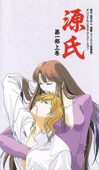 постер аниме Гэндзи
