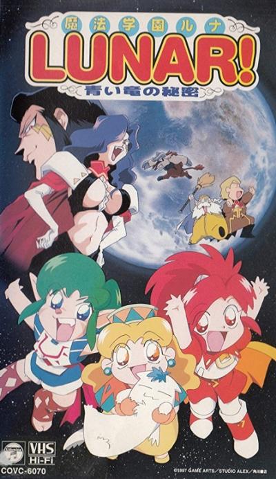 постер аниме Mahou Gakuen Lunar! Aoi Ryuu no Himitsu