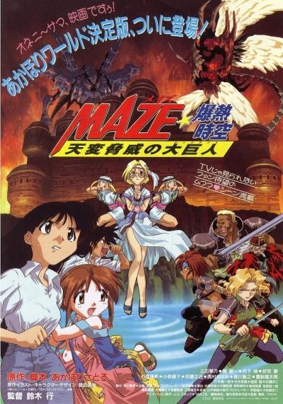 постер аниме Мэйз: Пространство мегавзрыва (фильм)
