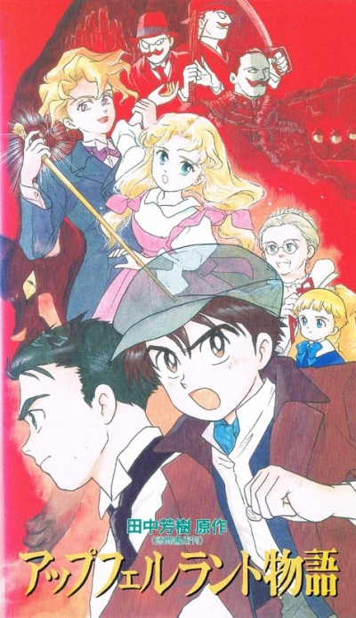 постер аниме Apfelland Monogatari