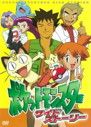 постер аниме Pocket Monsters Side Stories