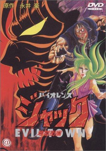постер аниме Жестокий Джек OVA-2