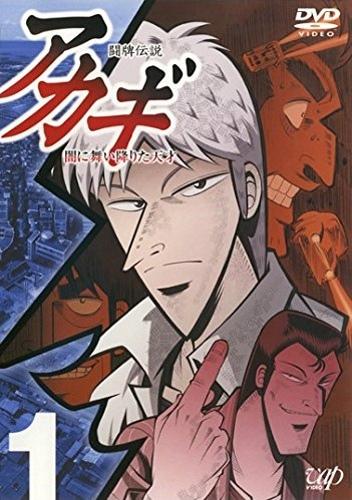 постер аниме Акаги, легенда маджонга