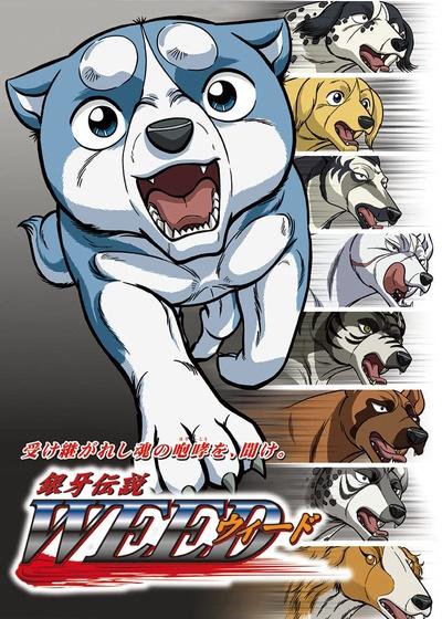 постер аниме Ginga Densetsu Weed