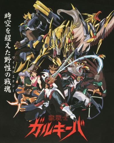 постер аниме Juusenshi Gulkeeva