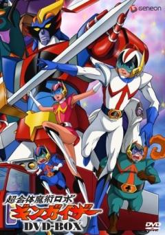 постер аниме Chougattai Majutsu Robot Ginguiser
