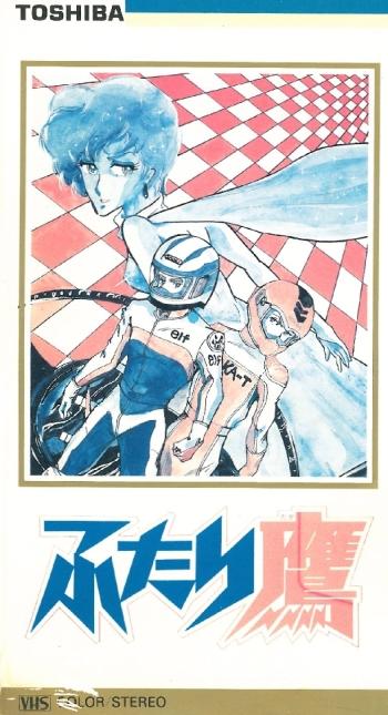 постер аниме Ястребы-близнецы