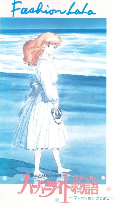 постер аниме Стильная Лала: Огни приморского города