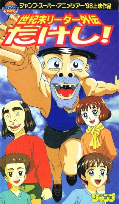 постер аниме Seikimatsu Leader Gaiden Takeshi!