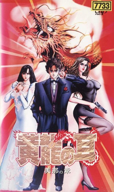постер аниме Kouryuu no Mimi