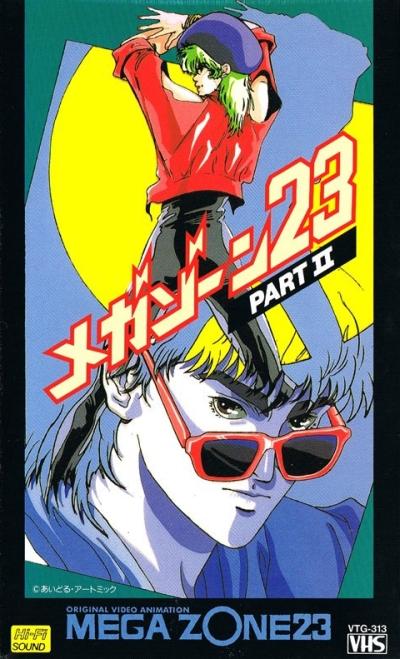 постер аниме Мегазона 23 OVA-2
