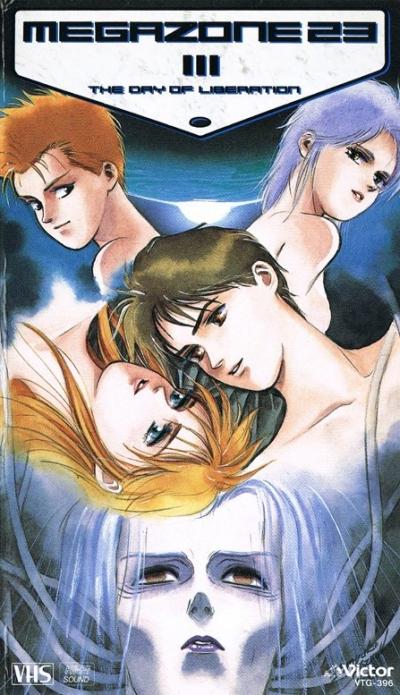 постер аниме Мегазона 23 OVA-3
