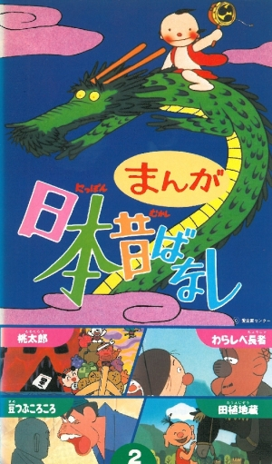 постер аниме Manga Nippon Mukashibanashi