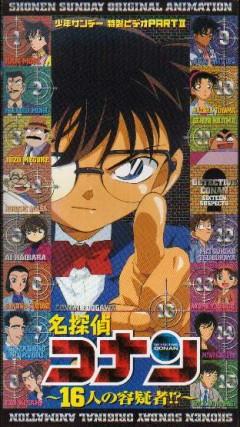 постер аниме Детектив Конан OVA-2