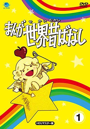 постер аниме Manga Sekai Mukashibanashi