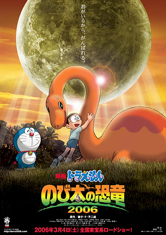 постер аниме Новый Дораэмон 2006 (фильм первый)