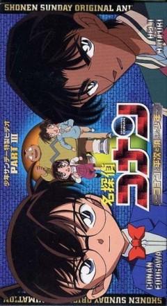 Детектив Конан OVA-3 / Meitantei Conan: Conan to Heiji to Kieta Shounen [2003]