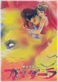 постер аниме Гандалла: Король пылающей пустыни