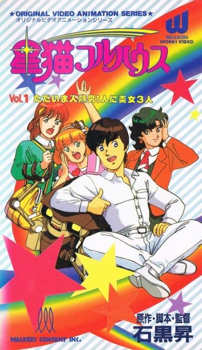 постер аниме Hoshi Neko Full House