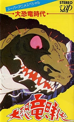 постер аниме Век динозавров